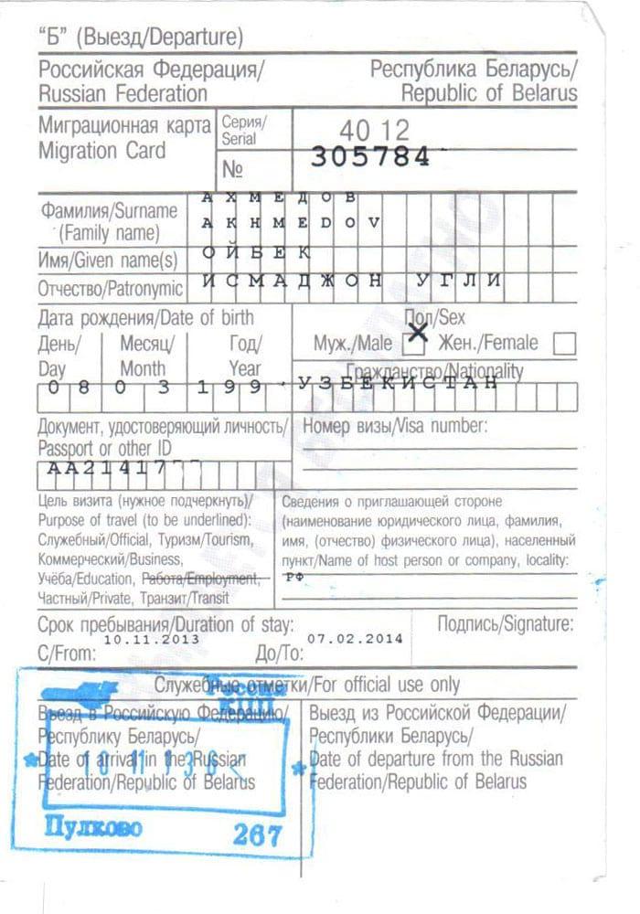 Продление миграционной карты через въезд-выезд в 2019 году