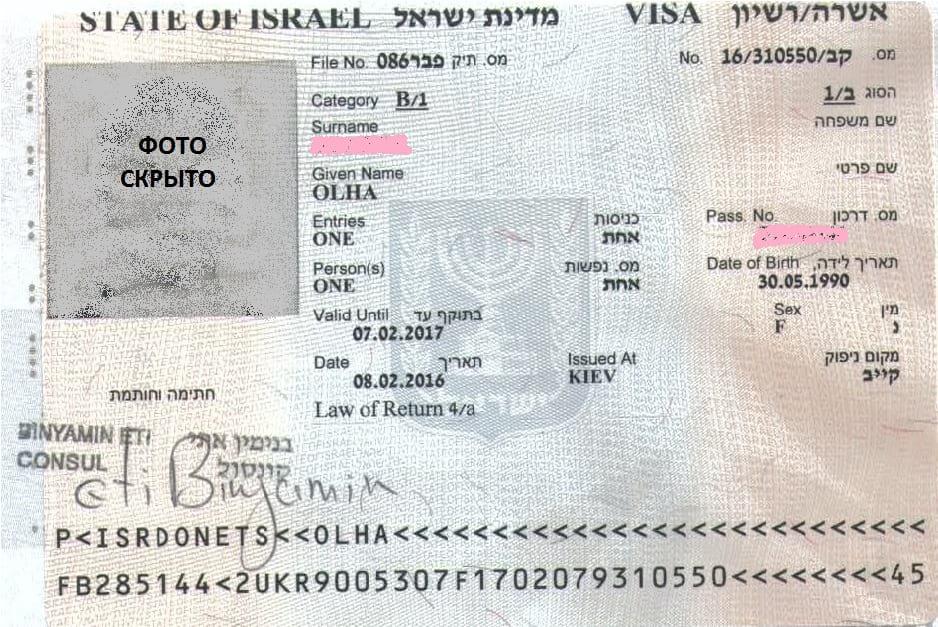 Рабочая виза B1 в Израиль