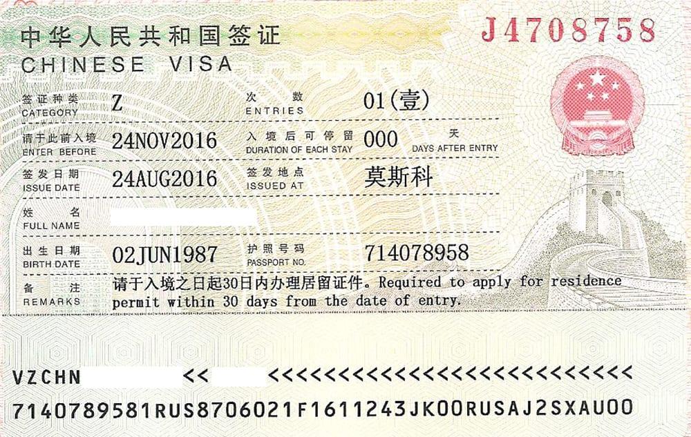 Рабочая виза в Китай (категория Z)