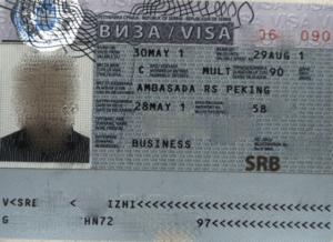 Образец сербской визы