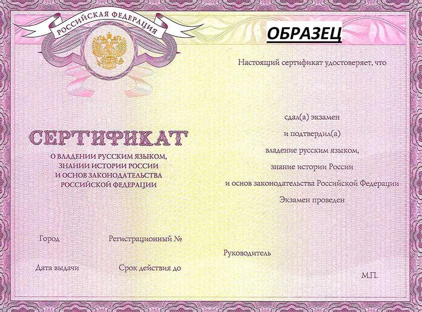 Сертификат о знании русского