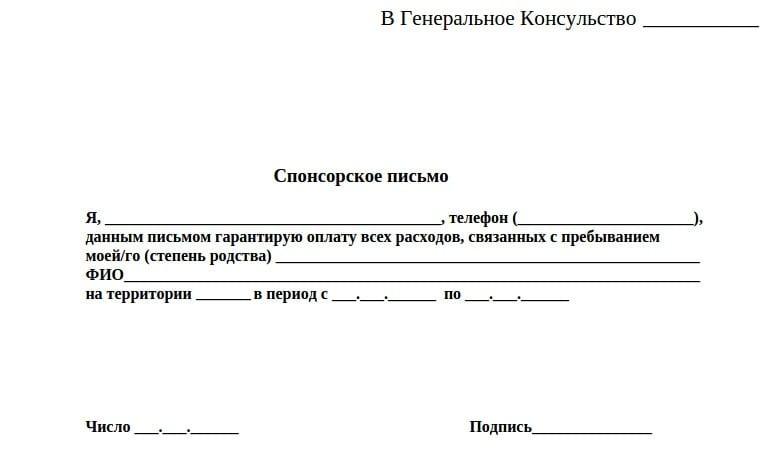 Спонсорское письмо Литва