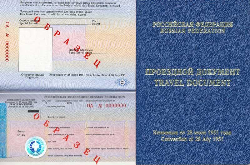 Документа беженца