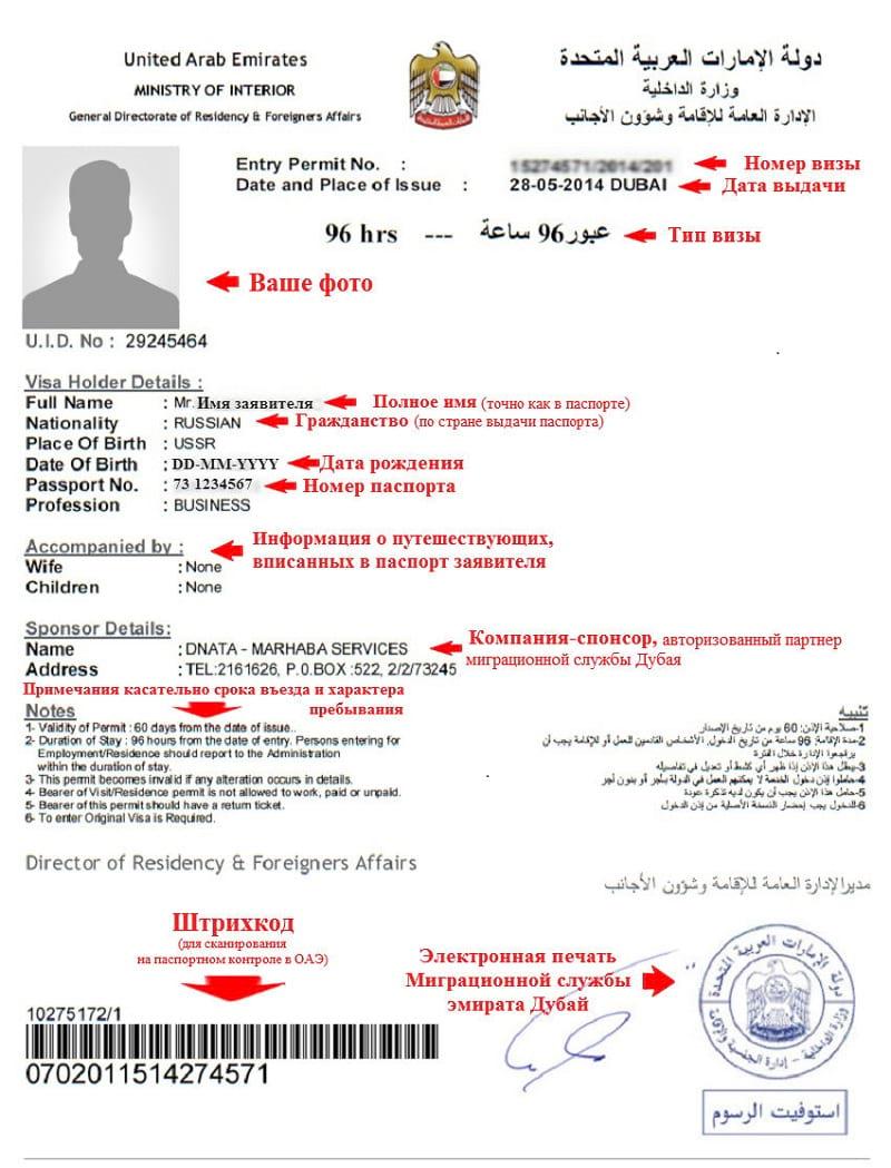Заполнение транзитной визы в ОАЭ