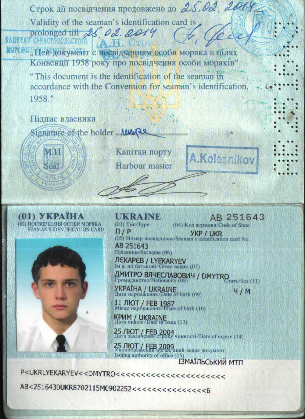Удостоверение личности украинского образца