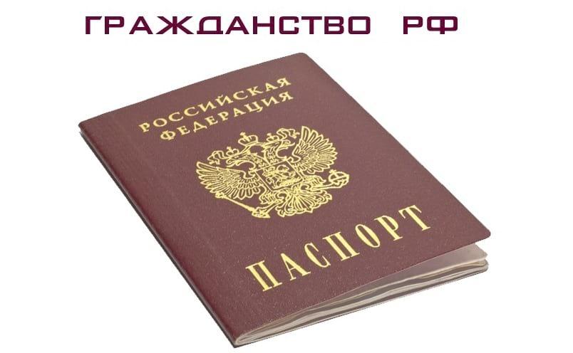 Упрощенная система получения гражданства рф