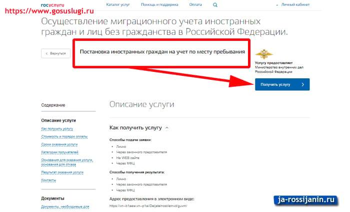Уведомление онлайн 2