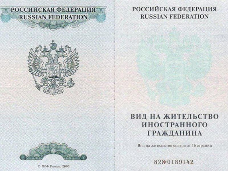 ВНЖ России