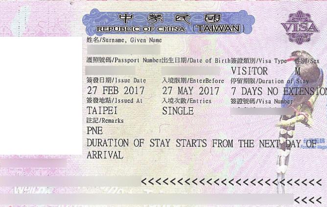 Образец Тайваньской визы