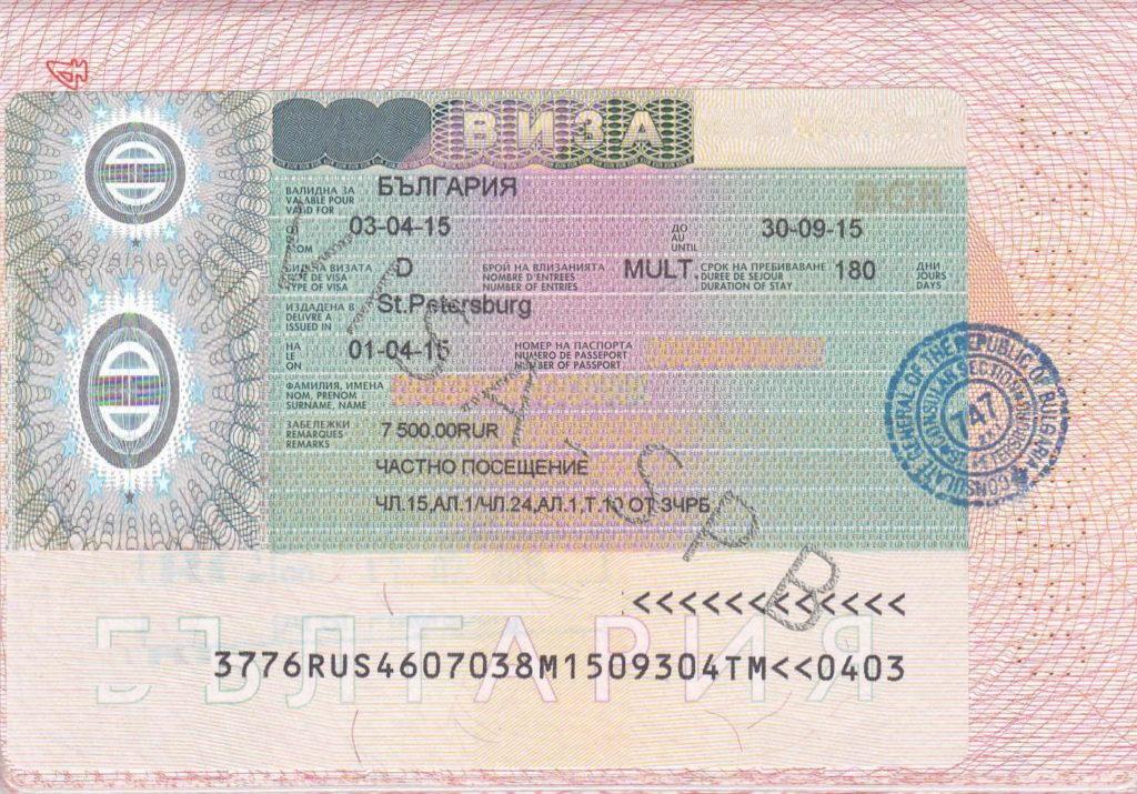 Образец визы D в Болгарию