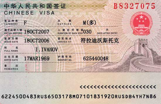 Виза в Китай (категория F)
