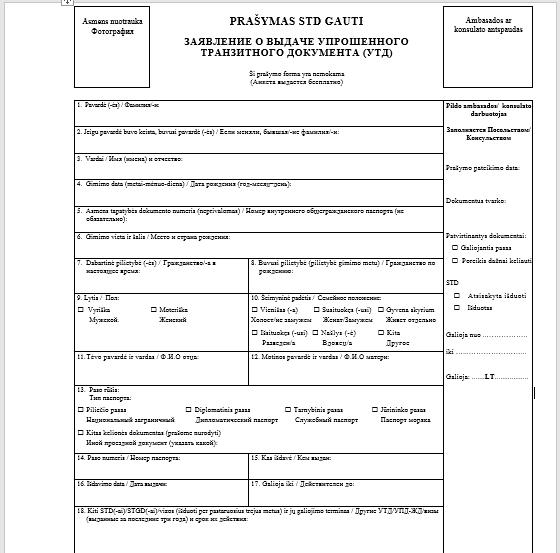 Заявление о выдаче транзитного документа УТД