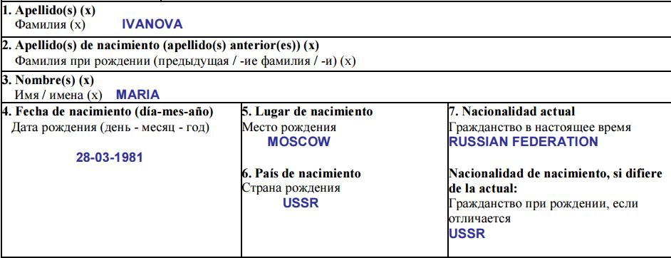 Документы на заполнение Испанской визы