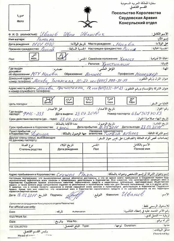Заполненная анкета на визу в Саудовскую Аравию
