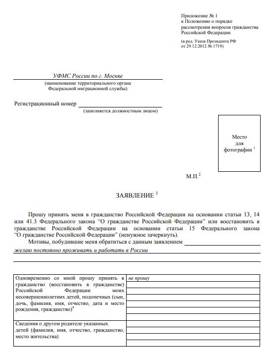Изображение - Гражданство по браку wsi-imageoptim-Zapolnennyj-obrazec-zajavlenija-o-grazhdanstve-po-braku