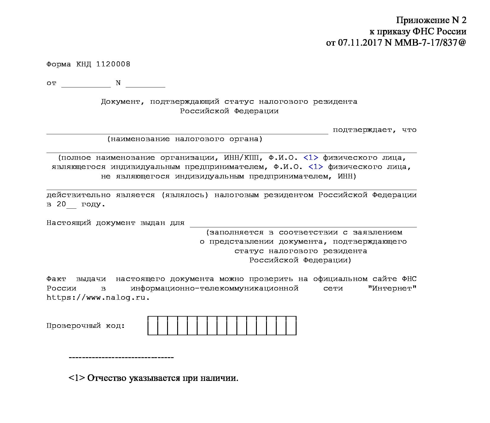 форма КНД 1120008