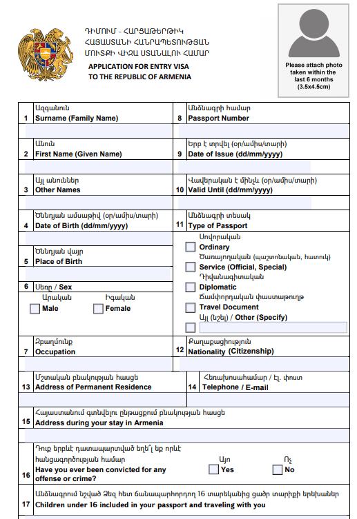 образец анкеты-заявления на Армянскую визу