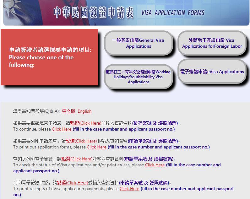 онлайн-заявление на визу на Тайвань
