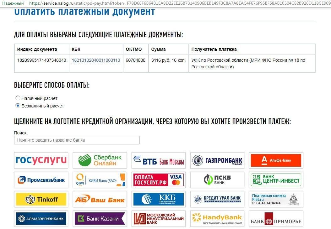 Электронная оплата патента на сайте