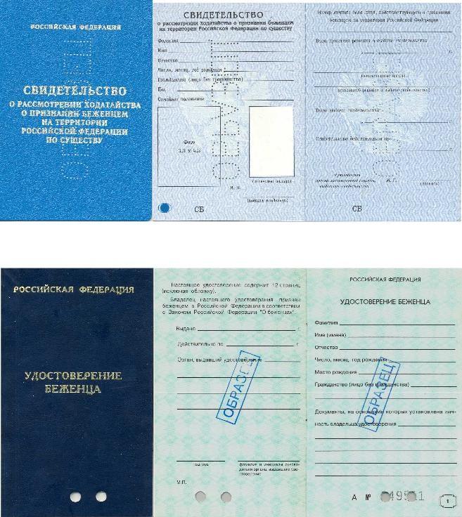 Свидетельство о рассмотрении ходатайства о признании беженцем на территории РФ