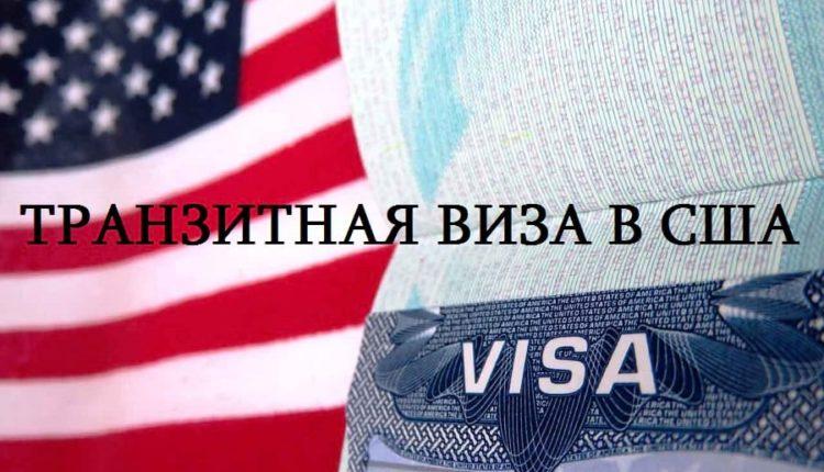 Изображение - Транзитная виза в сша wsi-imageoptim-us-visa-guide-750x430