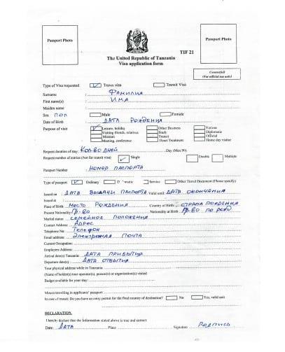 Оформление визы в Танзанию