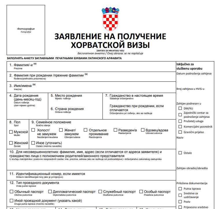 образец заполнения анкеты на визу в Хорватию