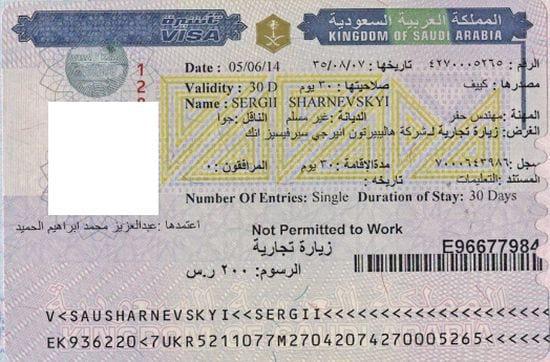 Оформление визы в Саудовскую Аравию