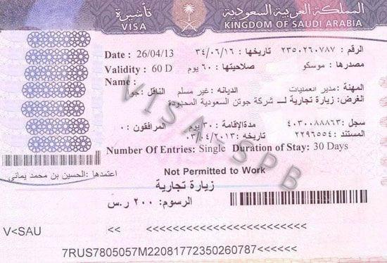 Туристическая виза в Саудовскую Аравию