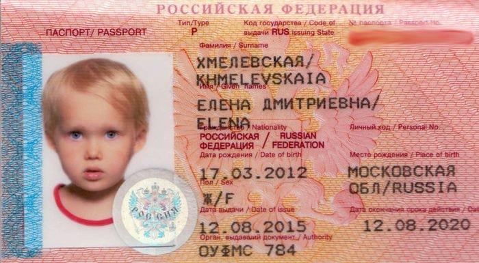 Заграничный паспорт ребенка