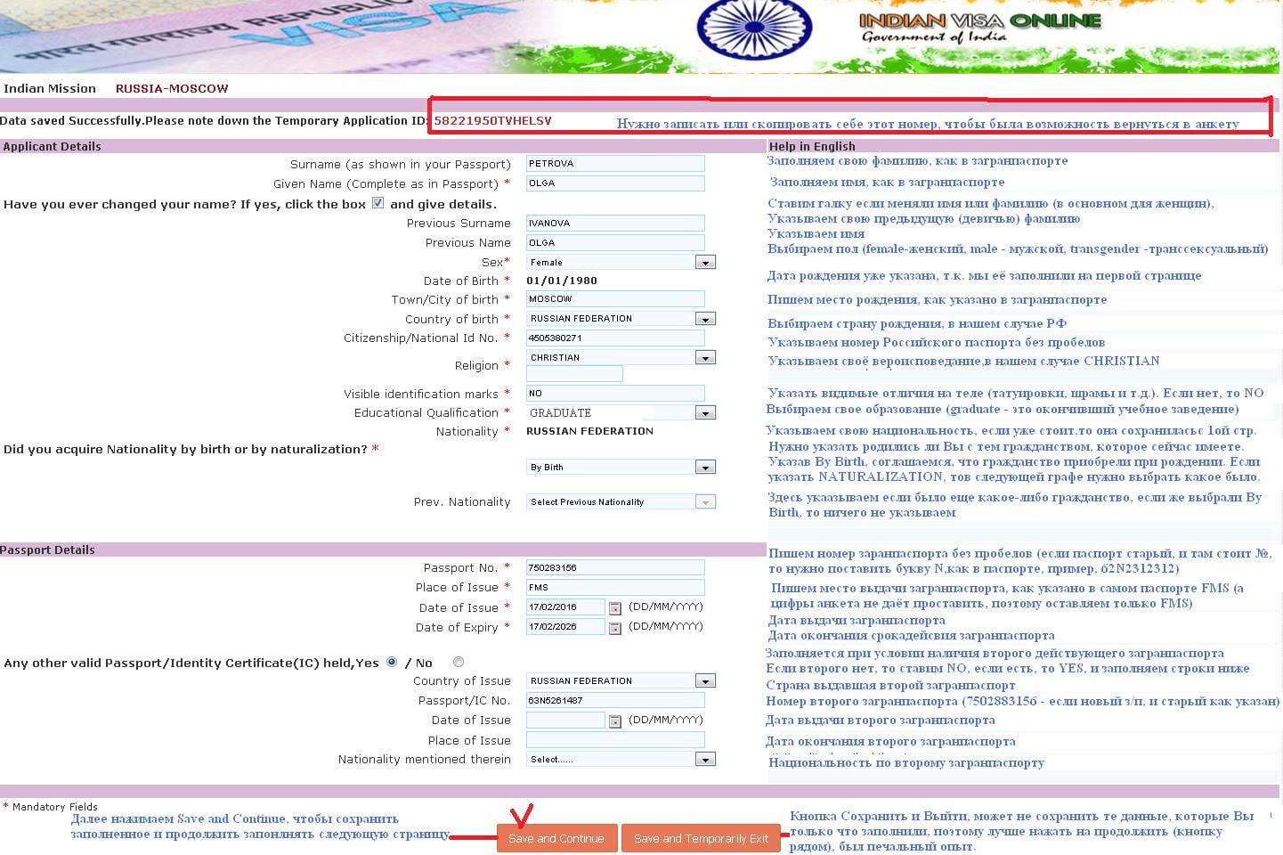 Как выглядит электронная виза в Индию