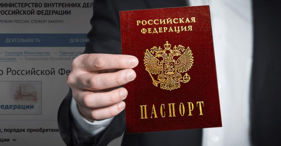 Как получить российский паспорт гражданину Украины (РФ, Российская Федерация)