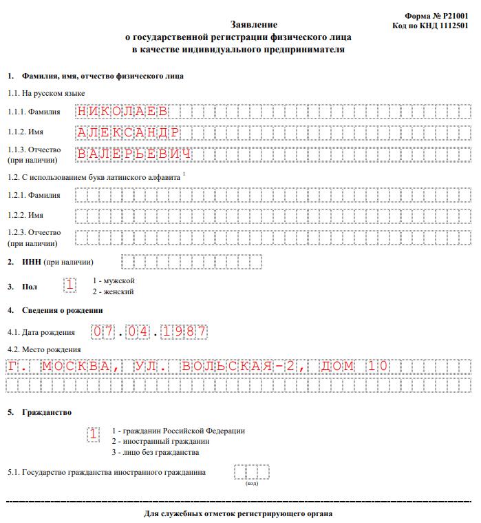 регистрация ип временной регистрации москве