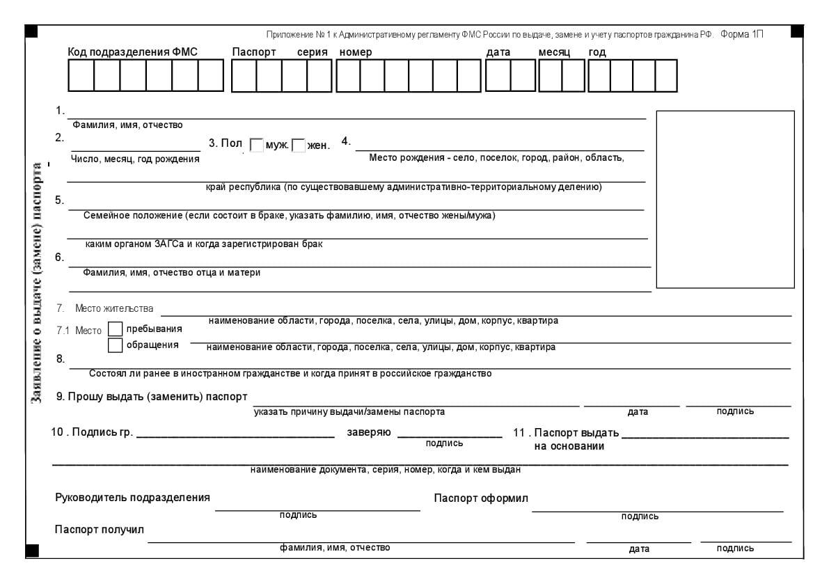 Бланк анкеты (форма 1П)