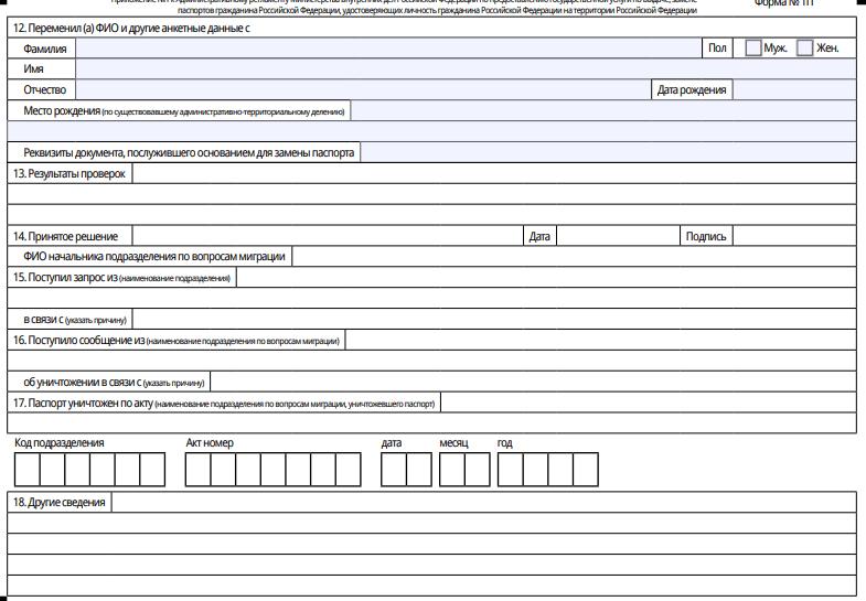 Пустой бланк анкеты (форма 1П)