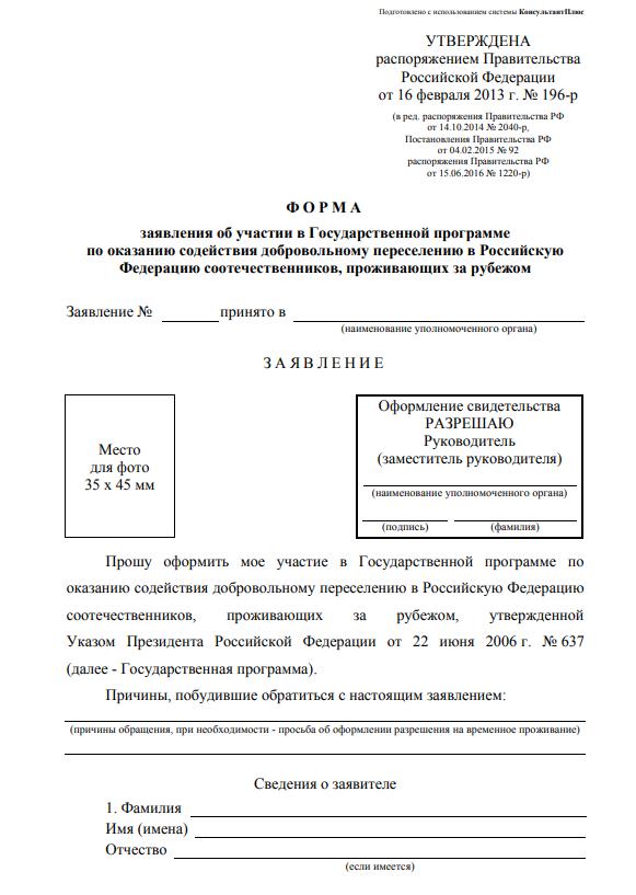 Образец бланка на участие в программе переселения соотечественников в Россию