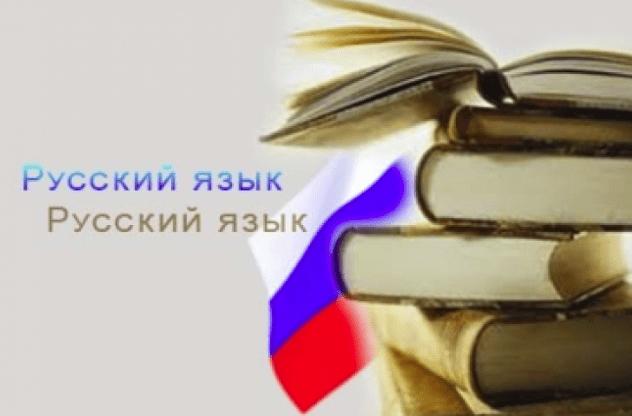 Получение статуса носителя русского языка