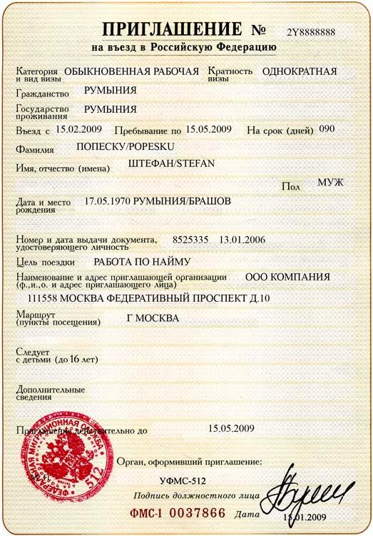 Образец Приглашения для рабочей российской визы