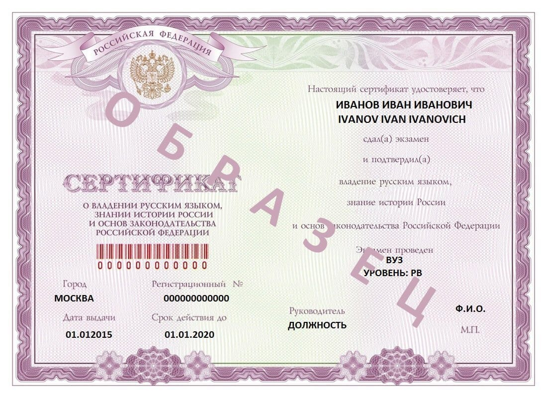 Образец сертификата о сдаче экзамена для мигрантов