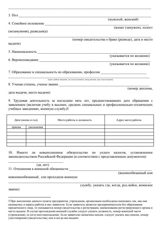 Образец заявления при стандартной процедуре выхода из гражданства 3