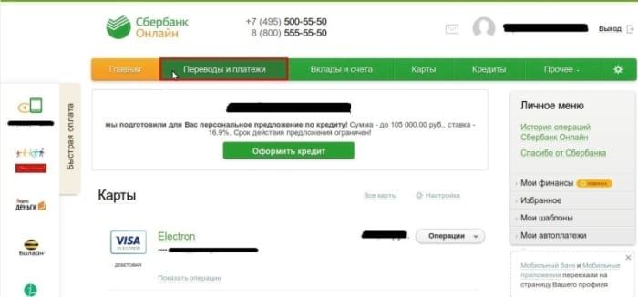 Оплата госпошлины в Сбербанке (2)