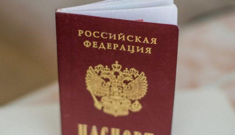 Паспорт РФ 1