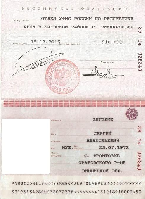 Паспорт РФ 2