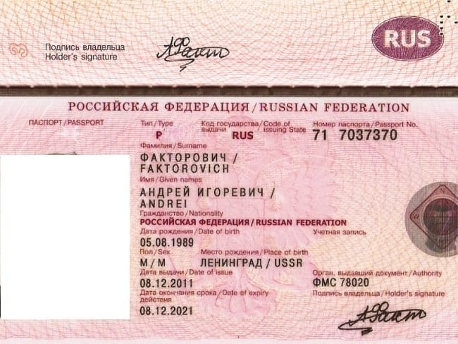 Паспорт РФ 3