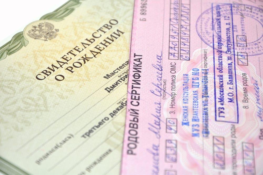 Способы подтверждения гражданства РФ где взять справку о его наличии