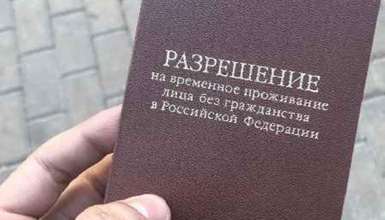 Получение и оформление РВП в России