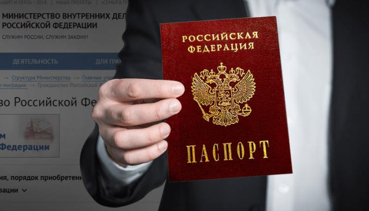 Мужчина с паспортом