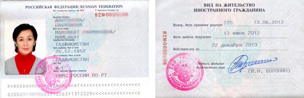 Получение вида на жительство РФ