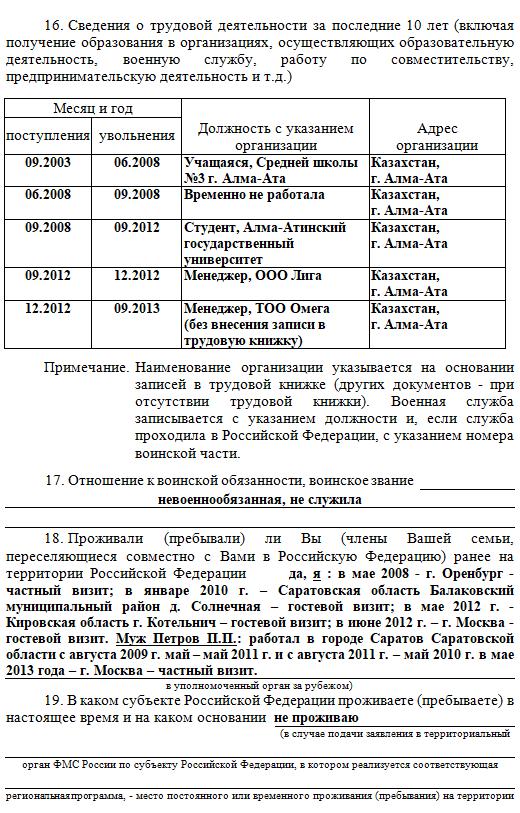 Получение гражданства РФ по программе переселения