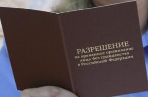Оформление РВП для иностранных граждан в РФ